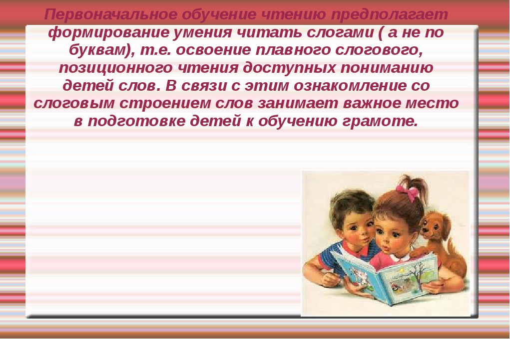 Первоначальное обучение чтению предполагает формирование умения читать слогам...