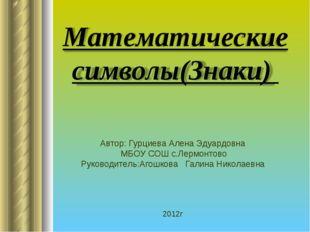 Автор: Гурциева Алена Эдуардовна МБОУ СОШ с.Лермонтово Руководитель:Агошкова