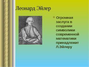 Леонард Эйлер Огромная заслуга в создании символики современной математики пр