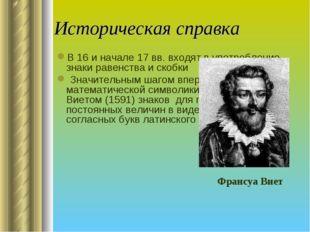 Историческая справка В 16 и начале 17 вв. входят в употребление знаки равенст
