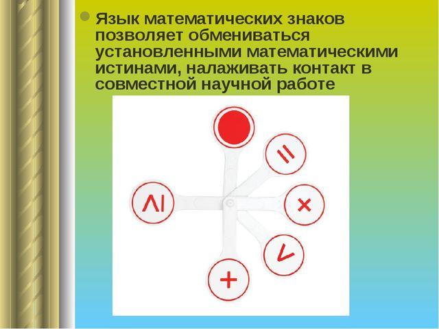 Язык математических знаков позволяет обмениваться установленными математическ...