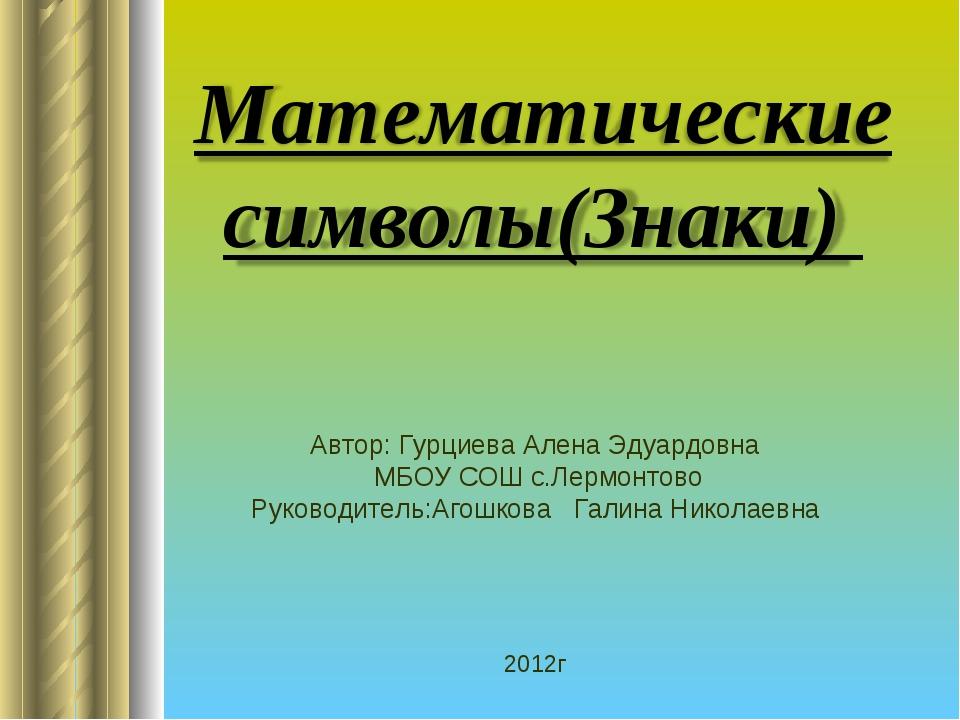 Автор: Гурциева Алена Эдуардовна МБОУ СОШ с.Лермонтово Руководитель:Агошкова...