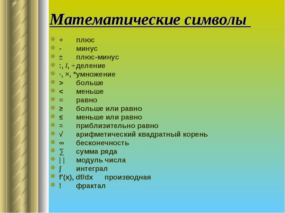 Математические символы +плюс -минус ±плюс-минус :, /, ÷деление ·, ×, *ум...