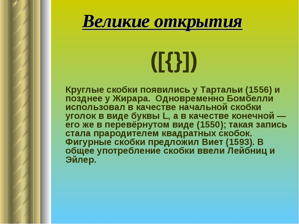 Великие открытия ([{}])  Круглые скобки появились у Тартальи (1556) и поздн...