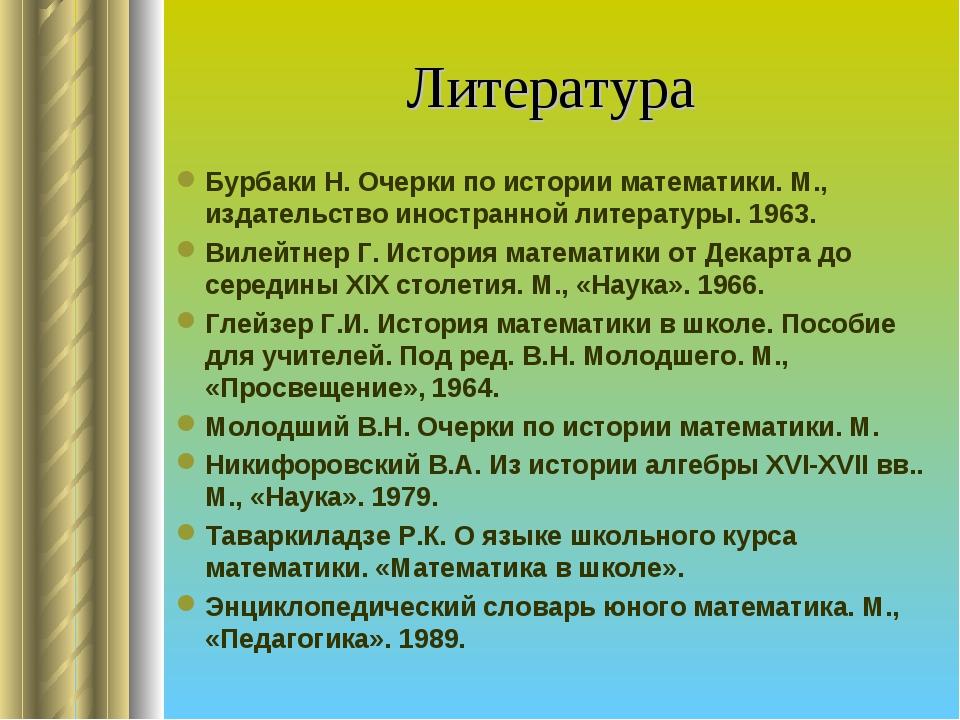 Литература Бурбаки Н. Очерки по истории математики. М., издательство иностран...