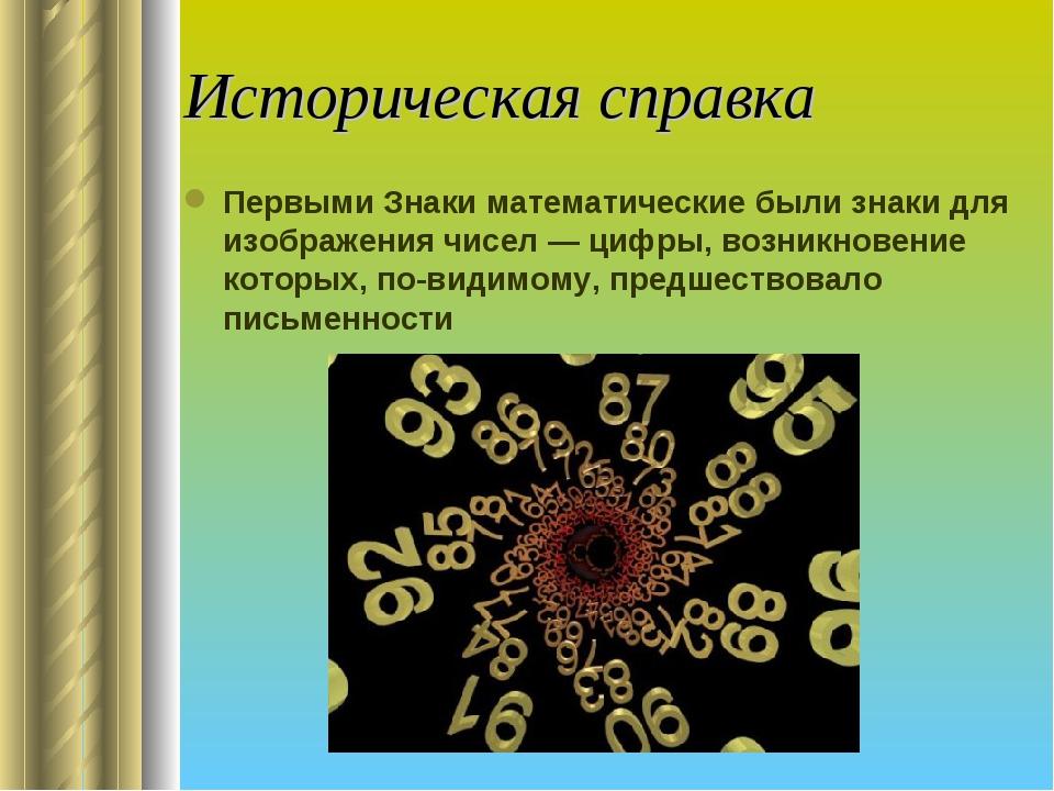 Историческая справка Первыми Знаки математические были знаки для изображения...
