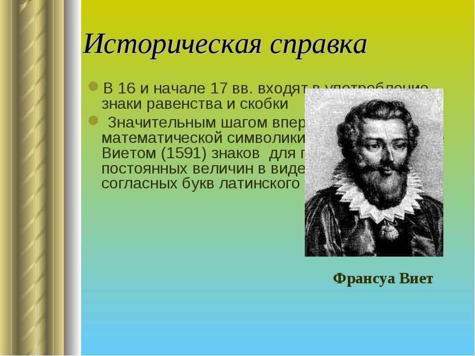 Историческая справка В 16 и начале 17 вв. входят в употребление знаки равенст...