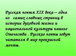 Русская поэзия ХIХ века – одна из самых славных страниц в истории духовной жи