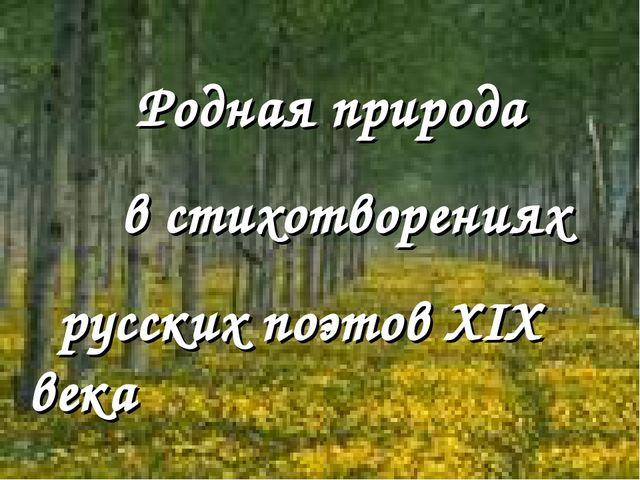 Родная природа в стихотворениях русских поэтов ХIХ века