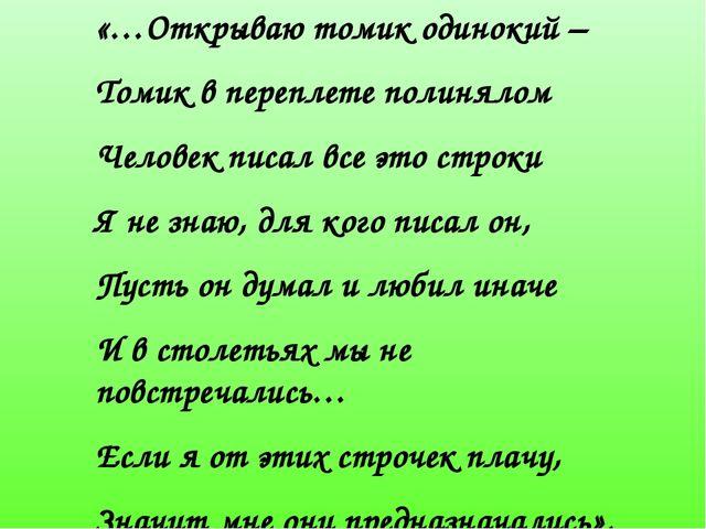 «…Открываю томик одинокий – Томик в переплете полинялом Человек писал все это...