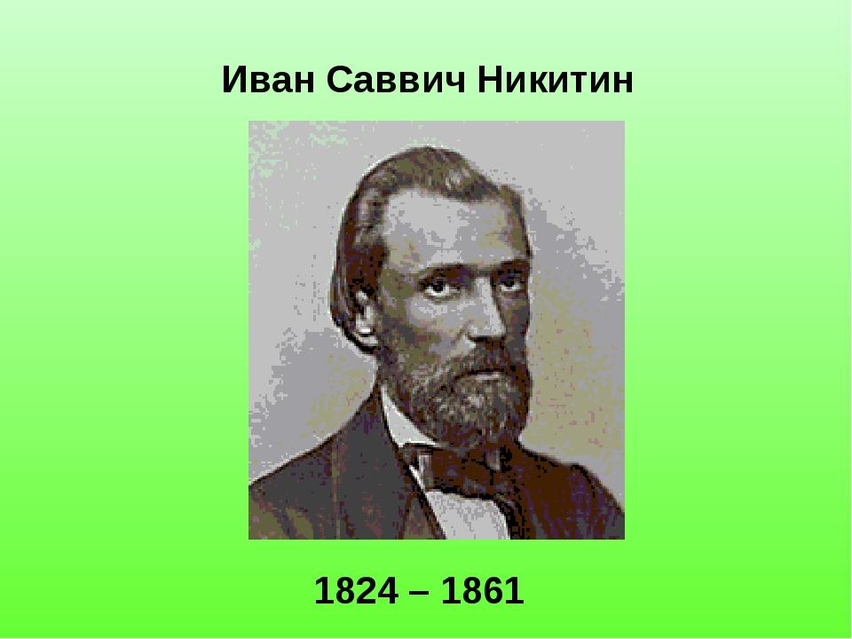 Иван Саввич Никитин 1824 – 1861