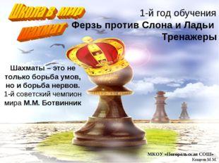 МКОУ «Погорельская СОШ» Кощеев М.М. 1-й год обучения Ферзь против Слона и Лад