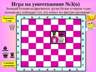 Игра на уничтожение №3(в) Выиграй белыми на фрагментах доски (белые и черные