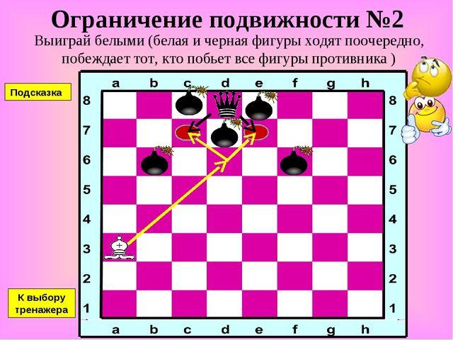 Ограничение подвижности №2 Выиграй белыми (белая и черная фигуры ходят поочер...