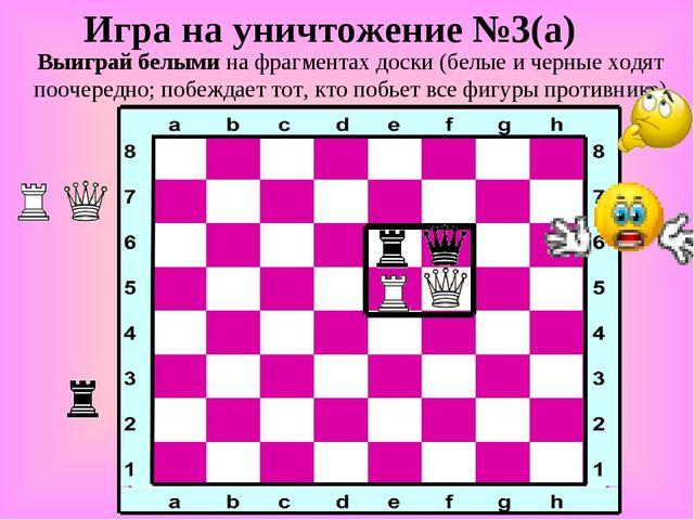 Игра на уничтожение №3(а) Выиграй белыми на фрагментах доски (белые и черные...