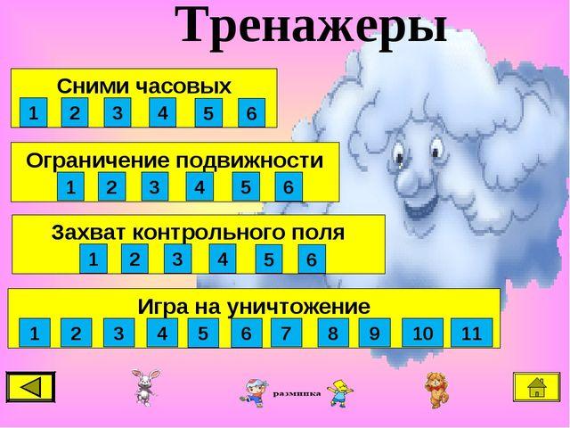 Тренажеры Игра на уничтожение 1 2 3 4 5 6 Ограничение подвижности 1 2 3 4 5 6...