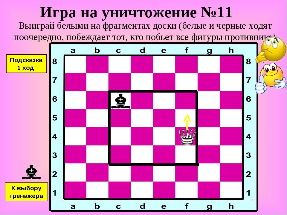 Игра на уничтожение №11 Выиграй белыми на фрагментах доски (белые и черные хо...