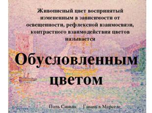 Поль Синьяк Гавань в Марселе Живописный цвет воспринятый измененным в зависим