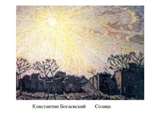 Константин Богаевский Солнце