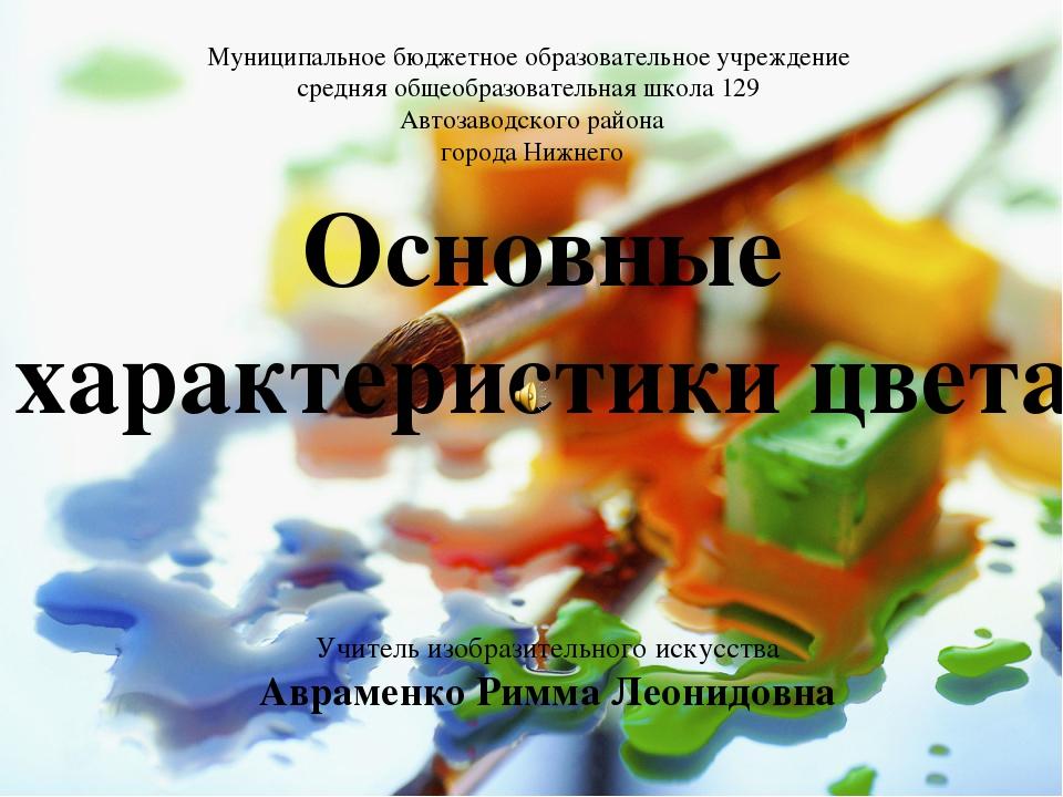 Основные характеристики цвета Муниципальное бюджетное образовательное учрежд...