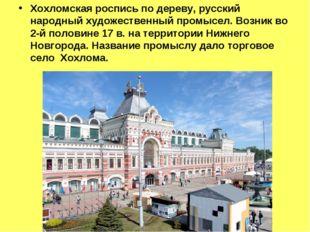 Хохломская роспись по дереву, русский народный художественный промысел. Возни