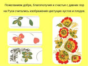 Пожеланием добра, благополучия и счастья с давних пор на Руси считались изобр