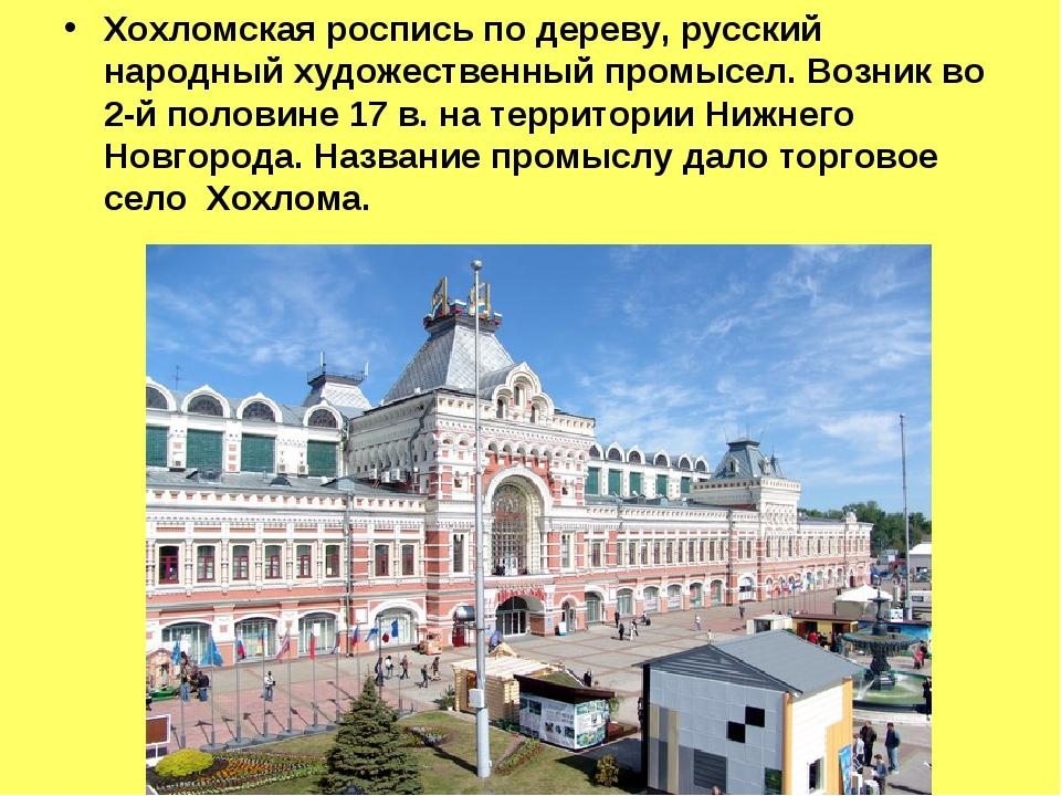 Хохломская роспись по дереву, русский народный художественный промысел. Возни...