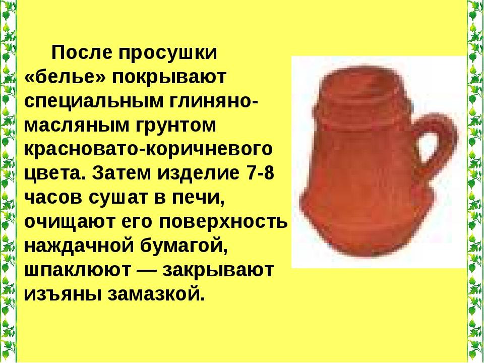 После просушки «белье» покрывают специальным глиняно-масляным грунтом красно...