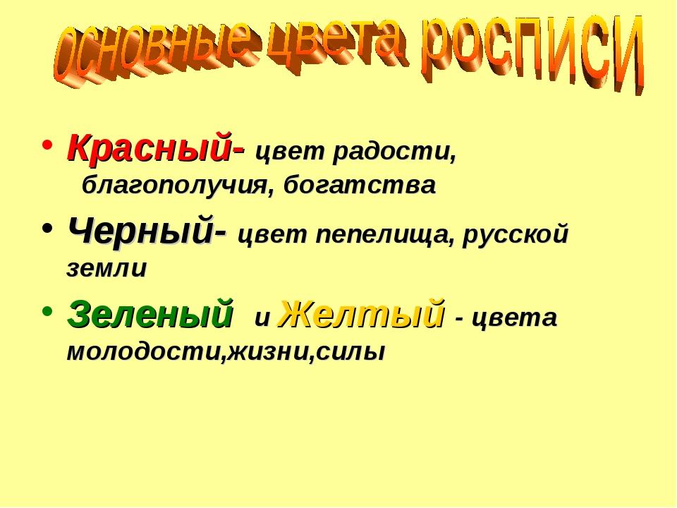 Красный- цвет радости, благополучия, богатства Черный- цвет пепелища, русской...