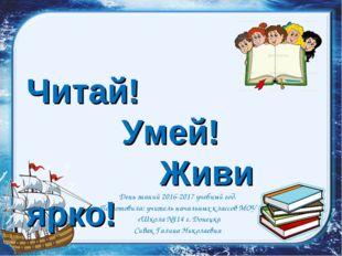 День знаний 2016-2017 учебный год. Подготовила: учитель начальных классов МОУ