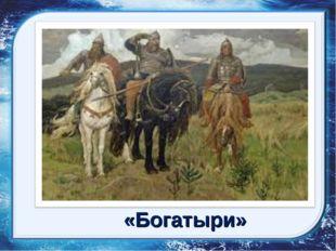 «Богатыри»