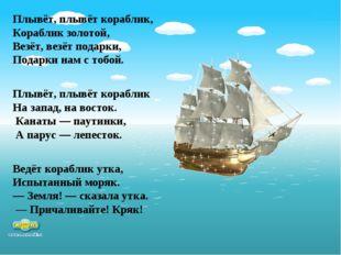 Плывёт, плывёт кораблик, Кораблик золотой, Везёт, везёт подарки, Подарки нам