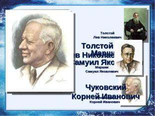 Толстой Лев Николаевич Толстой Лев Николаевич Маршак Самуил Яковлевич Маршак
