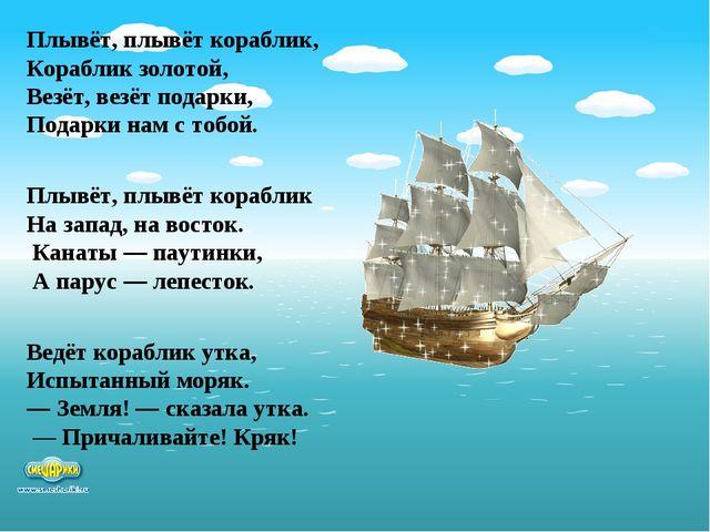Плывёт, плывёт кораблик, Кораблик золотой, Везёт, везёт подарки, Подарки нам...