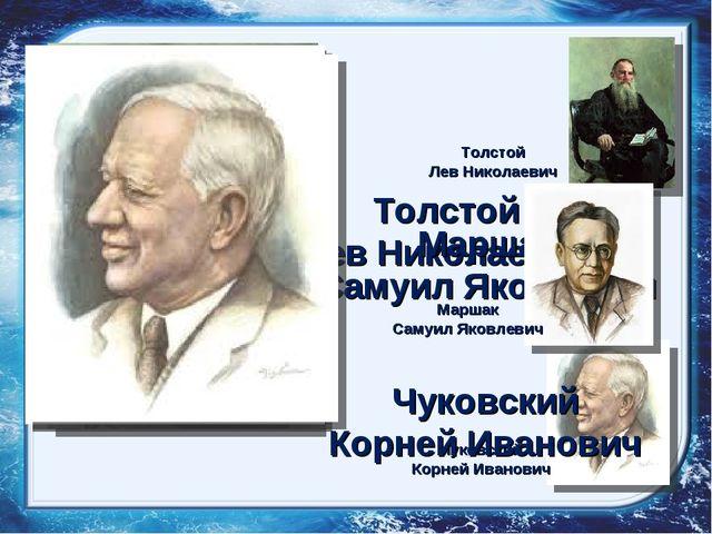 Толстой Лев Николаевич Толстой Лев Николаевич Маршак Самуил Яковлевич Маршак...
