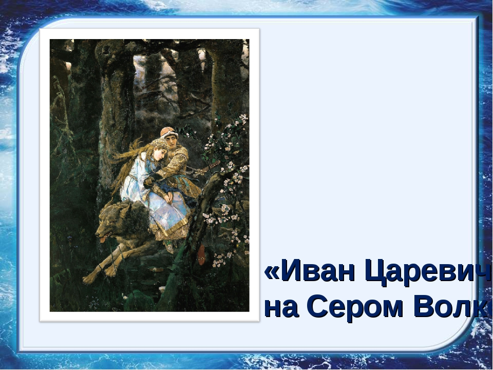 «Иван Царевич на Сером Волке»
