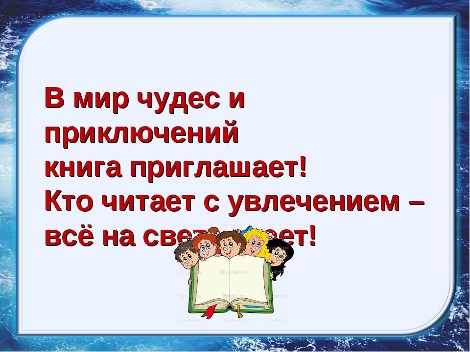 В мир чудес и приключений книга приглашает! Кто читает с увлечением – всё на...