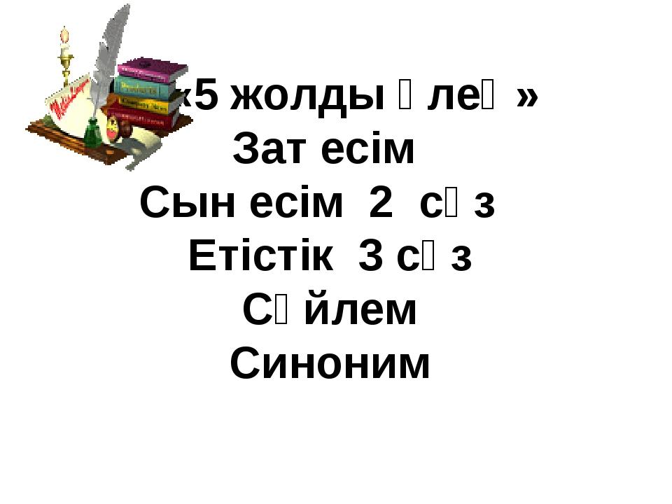 «5 жолды өлең» Зат есім Сын есім 2 сөз Етістік 3 сөз Сөйлем Синоним