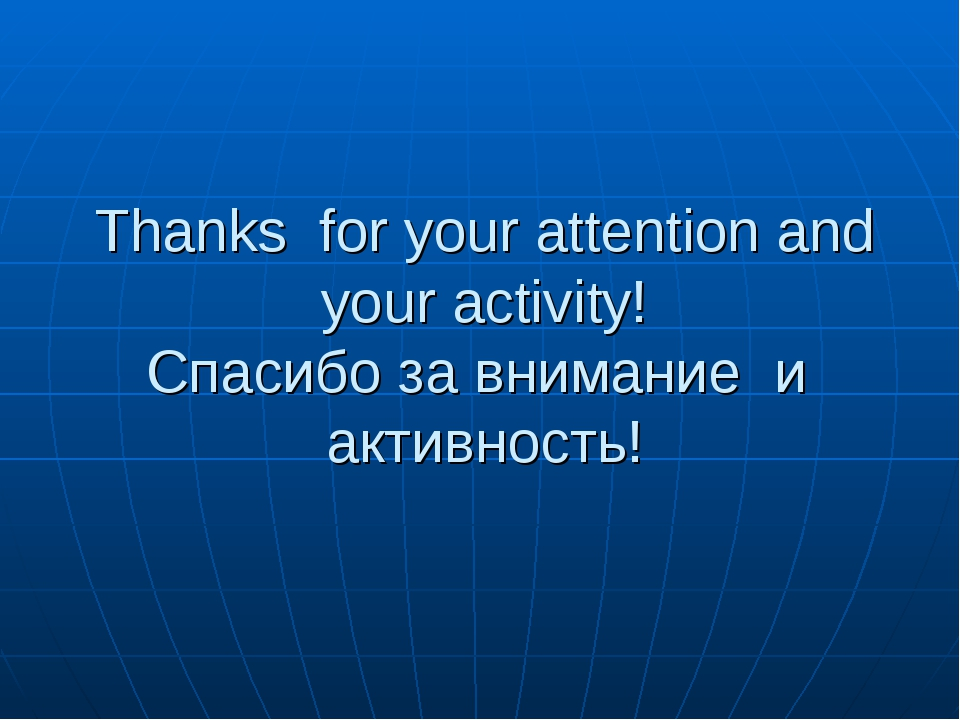 Thanks for your attention and your activity! Спасибо за внимание и активность!