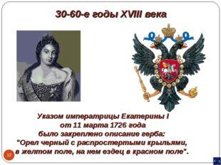 * 30-60-е годы XVIII века Указом императрицы Екатерины I от 11 марта 1726 год
