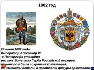 * 1882 год 24 июля 1882 года Император Александр III в Петергофе утвердил рис