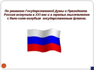 * По решению Государственной Думы и Президента Россия вступила в XXI век и в