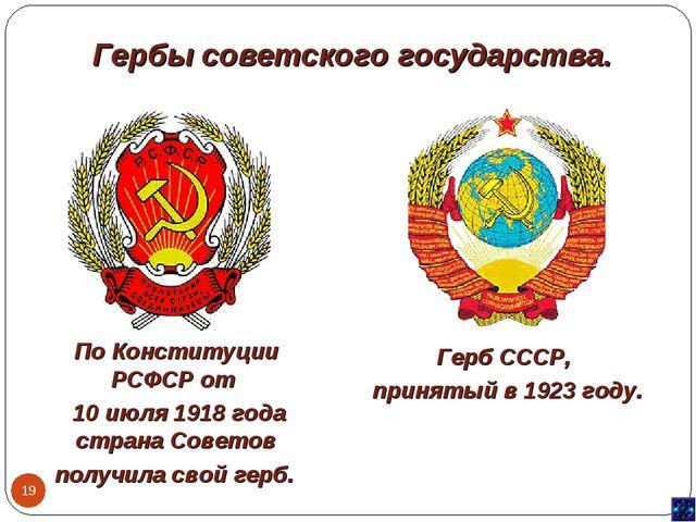 * Гербы советского государства. По Конституции РСФСР от 10 июля 1918 года стр...