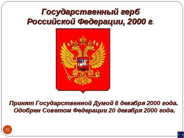 * Государственный герб Российской Федерации, 2000 г. Принят Государственной Д...