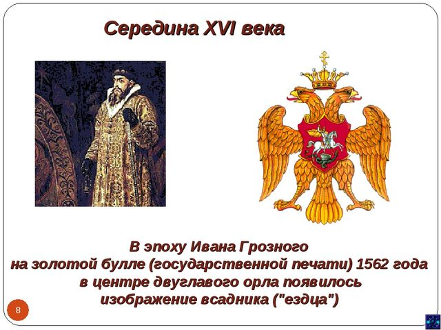 * Середина XVI века В эпоху Ивана Грозного на золотой булле (государственной...