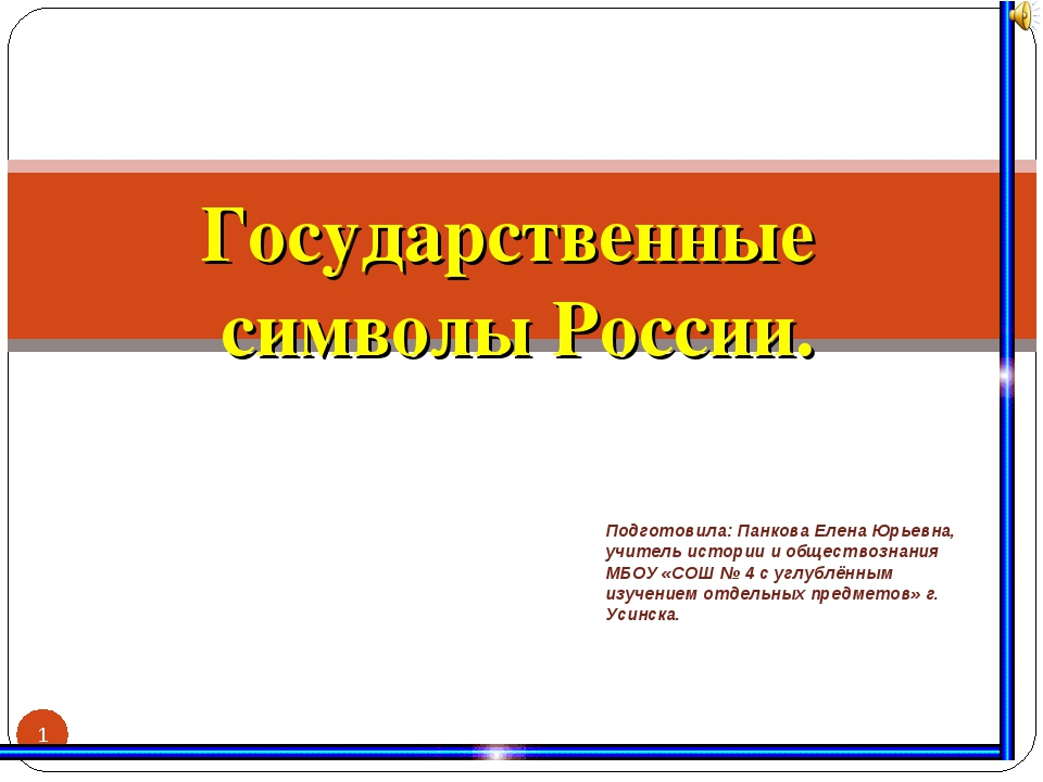* Государственные символы России. Подготовила: Панкова Елена Юрьевна, учитель...