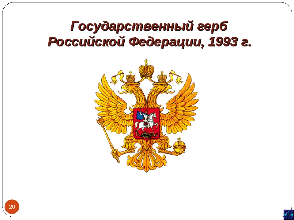 * Государственный герб Российской Федерации, 1993 г.