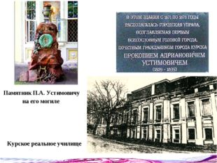 Курское реальное училище Памятник П.А. Устимовичу на его могиле