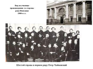 Вид на училище правовоедения со стороны реки Фонтанки 1900-е г.г.  Шестой сп