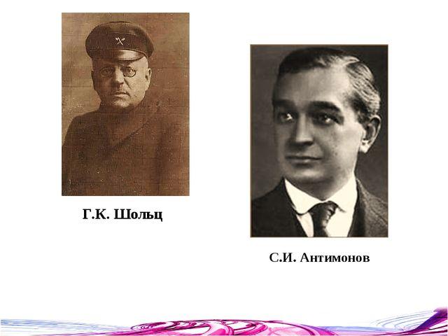С.И. Антимонов Г.К. Шольц